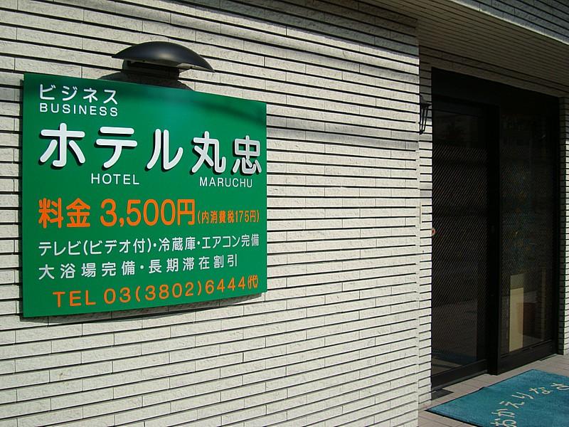 東京 宿泊 格安